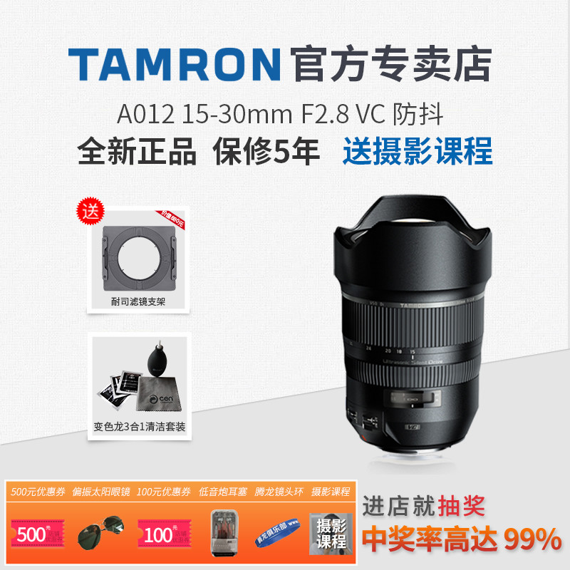 送支架 騰龍 SP 15-30mm F-2.8 Di VC USD A012 防抖超廣角 大光圈鏡頭 佳能尼康 16-35