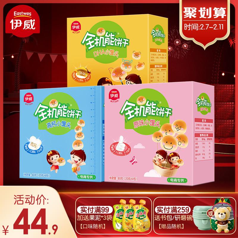 伊威儿童小馒头零食磨牙饼干营养零食饼干奶豆入口即化