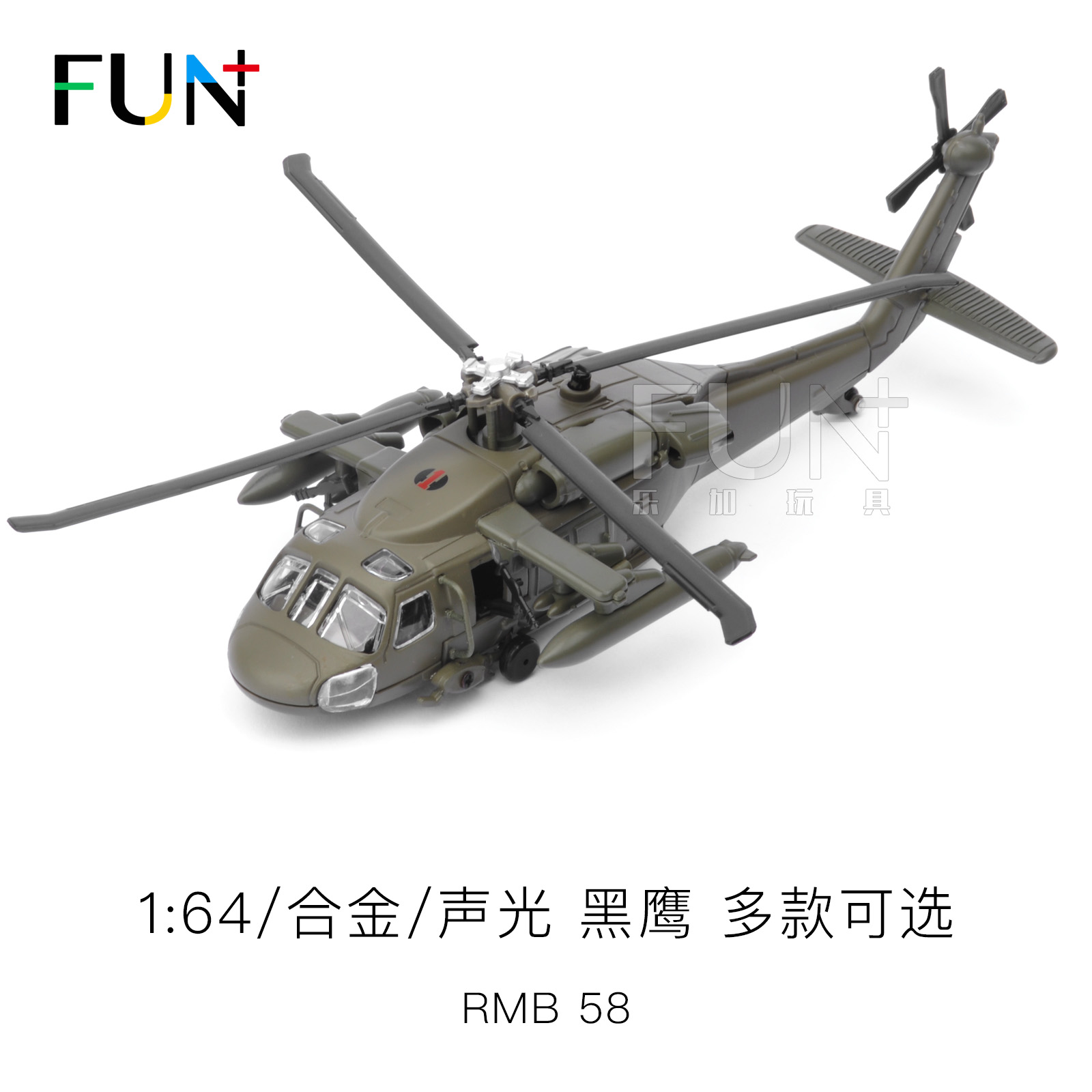 US Black Hawk helicopter 1: 64 alloy aircraft model simulation metal model  aircraft decoration boy military toys
