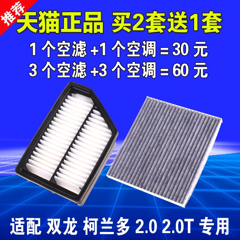 专用双龙柯兰多空气空调空气滤清器滤芯格空滤2.0L2.0T适配