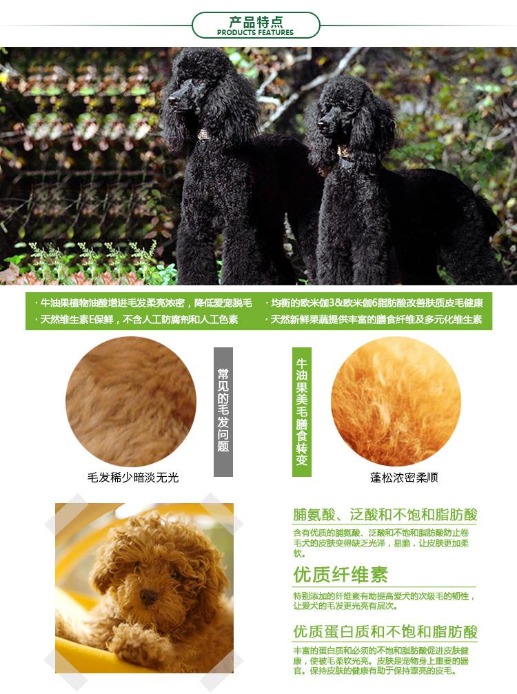 牛油果美毛膳食-贵宾成犬_04.jpg
