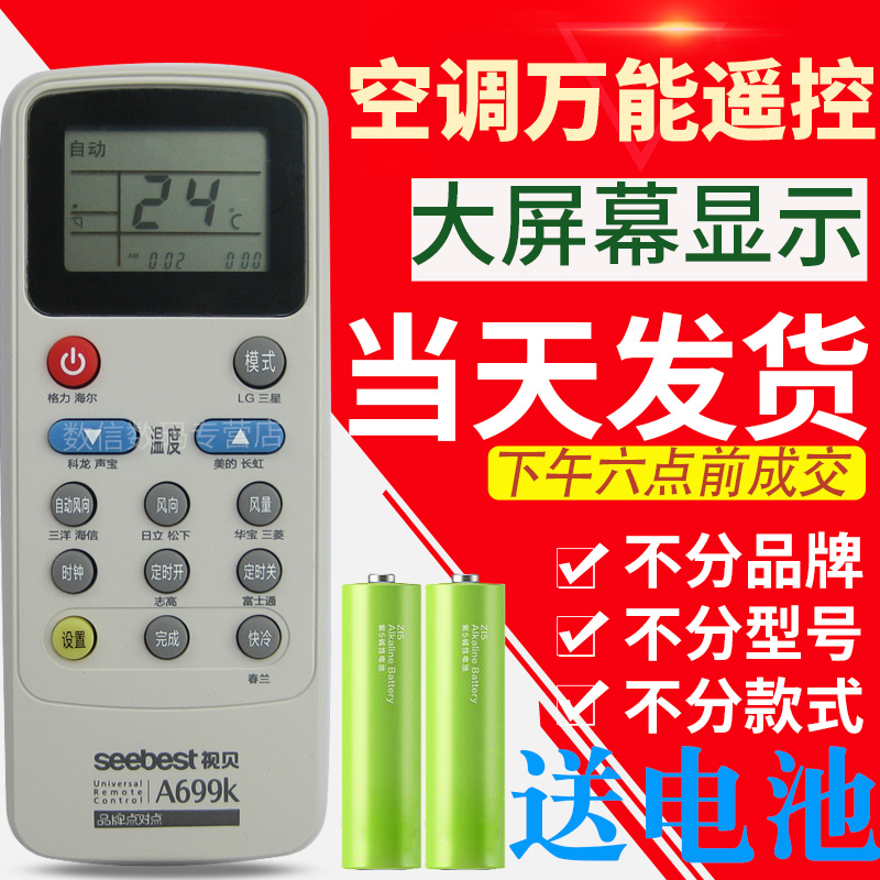 Universal air conditioning remote control universal model