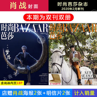 Spot includes xiao zhan inside page 18 + xiao zhan double cover one issue double volume into the sales volume of bazaar magazine February 2020 / issue February issue inside page guo qilin