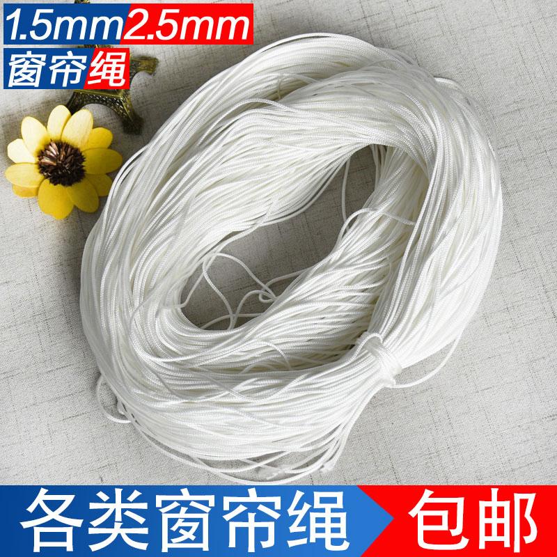 1.5mm2.5mm尼龙绳吊床窗帘编织细线绳耐磨绳线锦纶线窗帘白色绳
