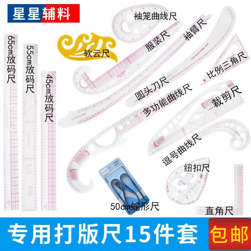Clothing hit ruler cutting ruler 60cm plate size size comma size tailor tool multi-functional set