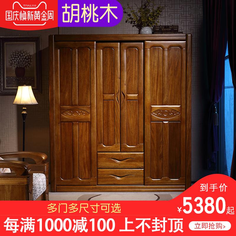 實木衣柜進口金絲胡桃木家具二門四門五門六門對開推拉儲物臥室柜