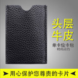 Men's mini ultra-thin single card cassette package 1 kaped head layer cowhide card set female pure leather card clamp