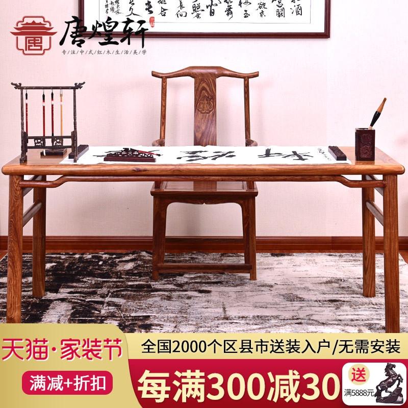 红木家具花梨木书法桌实木书画桌原木画案中式仿古书桌书房写字台
