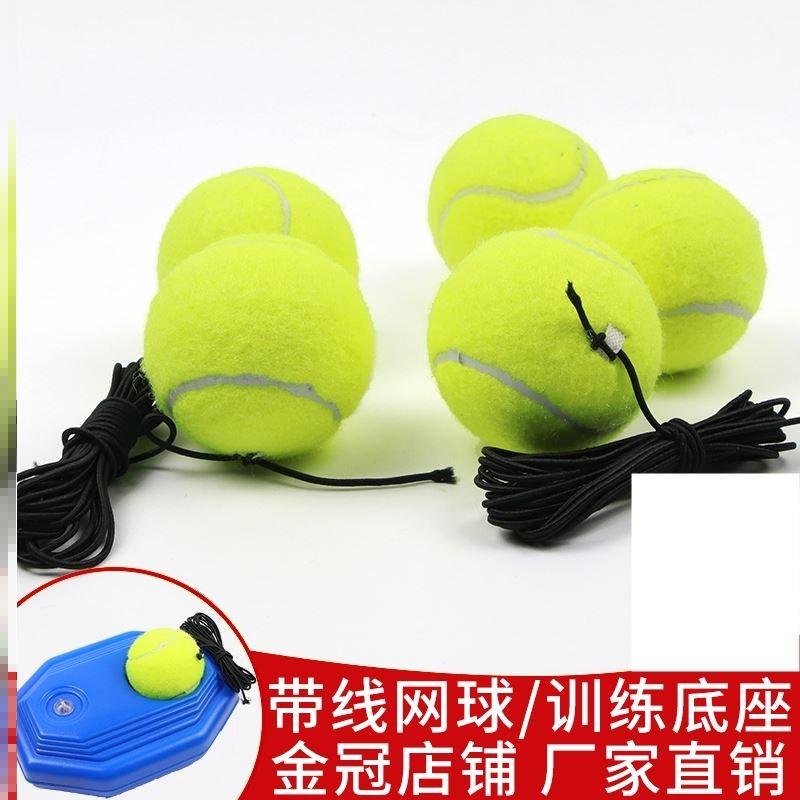Dụng cụ tập tennis đơn có dây phục hồi bộ đồ mới bắt đầu tập thể dục đơn một cú đánh đôi với dây tự luyện tập - Quần vợt