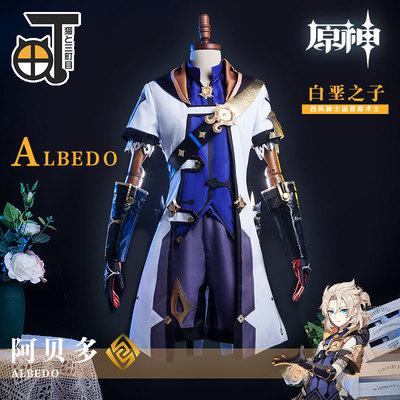 taobao agent Sanchome original god cos suit Abedo cos suit chalk child cospaly game suit costume female suit
