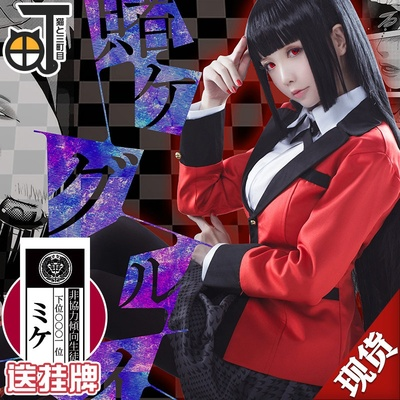 taobao agent Free listing【Sanmachime】Kakezhiyuan cos clothing snake 喰喰喰子 cosplay costume female school uniform anime