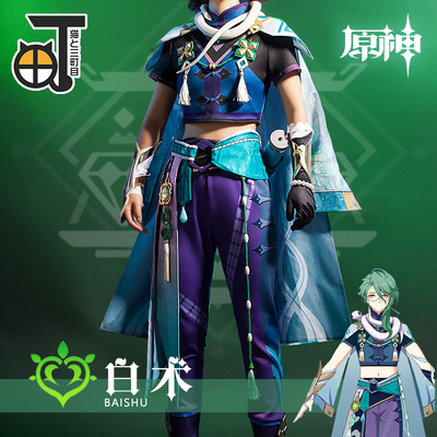 taobao agent Sanmachime original god cos clothing atractylodes cospaly anime clothing clothes game suit two-dimensional clothing male