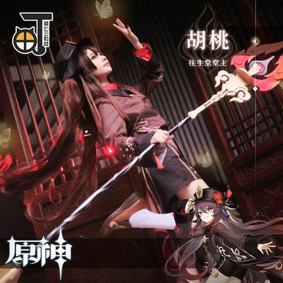 taobao agent Sanchome Yuanshen walnut cos clothing game original Shenwangshengtang Hu hall master cosplay costume full set