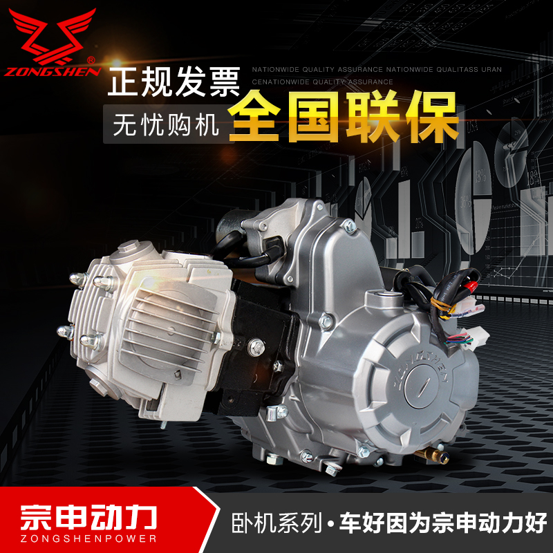 Zongshen engine assembly 110 horizontal 125 curved beam motorcycle tricycle  foot electric start manual automatic clutch