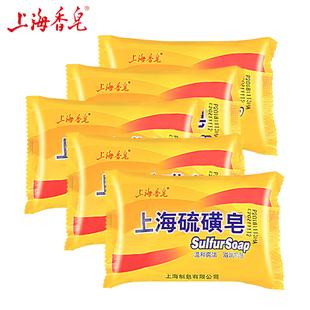 上海硫磺皂香皂洗脸皂5块