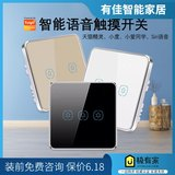 Graffiti ZigBee Smart Switch Touch Wall Panel Remote Control Dual Control Tmall Elf Xiaodu Voice Remote