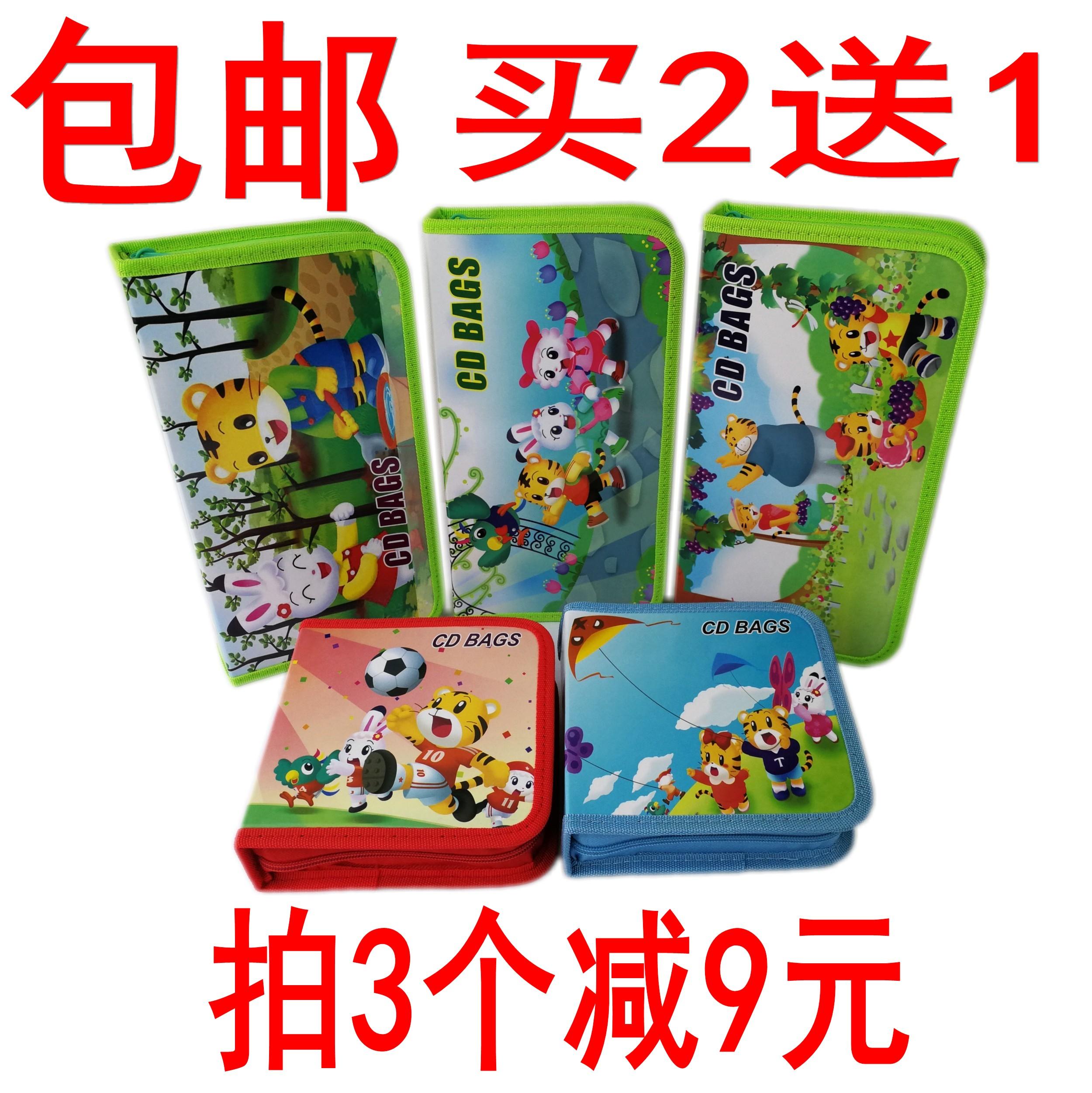 Бесплатная доставка мультики коробка CD пакет CD в коробку тигр DVD cd пакет ребенок диск мешок домой cd пакет