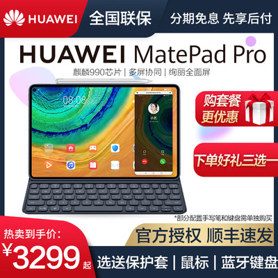 Huawei Tablet MatePad Pro10.8 inch 2019 new full screen full network call 10 inch M6 mobile phone 12 two-in-one Android Pad student with MatePro