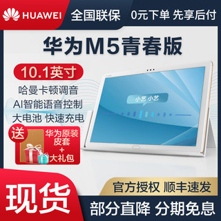 Huawei M5 Youth Edition 10-inch Tablet Android Phone iPad Call Smart Full Netcom Love Pie Ultra-Thin 2-in-1 2019 New Official Flagship Store Pad