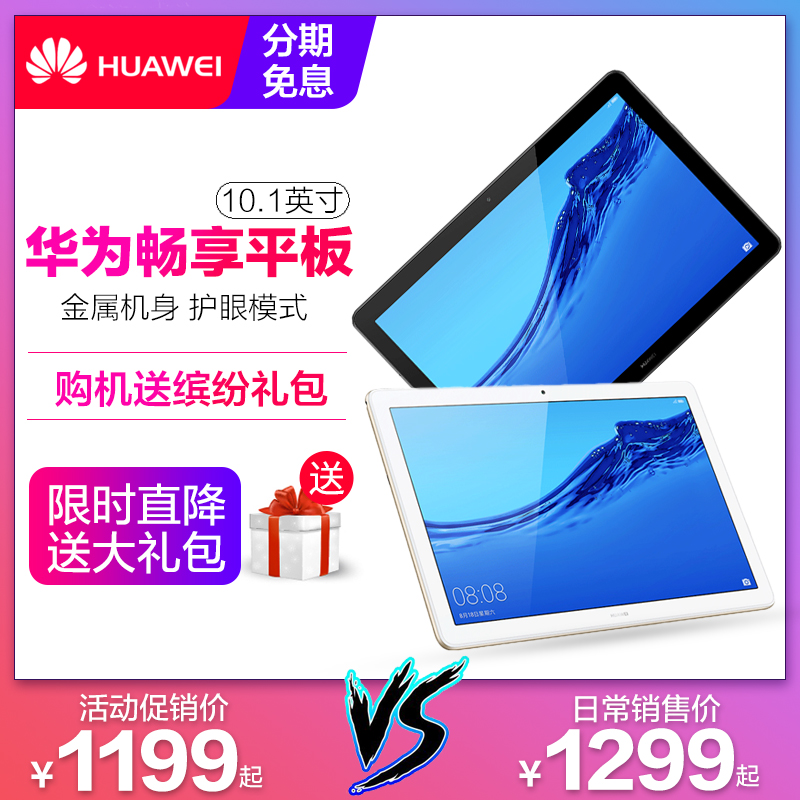 Huawei Enjoy Tablet 10 1-inch mobile phone pad call smart full Netcom new ultra-thin two-in-one computer Andrews 2019 new M5 official flagship store 10-inch ipad student M6