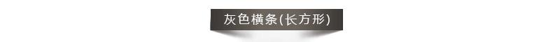 灰色横条方形产品名字.jpg