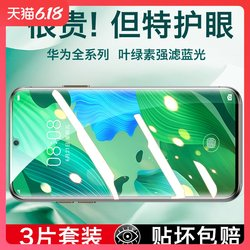 Huawei nova7 tempered film nova5pro mobile phone film nova6 full screen pro privacy nova5z anti-blue light nova6se six film 6se pupil protection 5i green light film 7se seven anti-peeping radiation