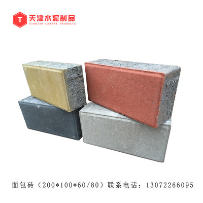 Tianjin concrete bread brick outdoor water tile household pedestrian Tao brick square brick factory direct sales