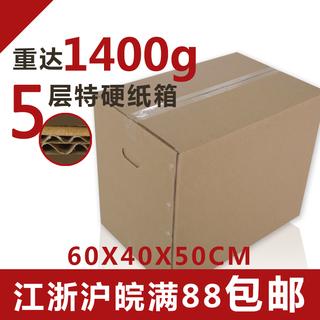 Переехать домой коробка xl срочная доставка коробка в коробку taobao доставка коробка сгущаться бумага кожаный чемодан гофрированный коробка, цена 107 руб