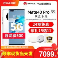 【 товар в наличии 】Официальный сайт мобильного телефона Huawei / Huawei Mate 40 pro 5G официальный флагманский магазин оригинал Флагманские мобильные телефоны бизнес-серии mate Kirin 9000 чип pro+ полностью Netcom