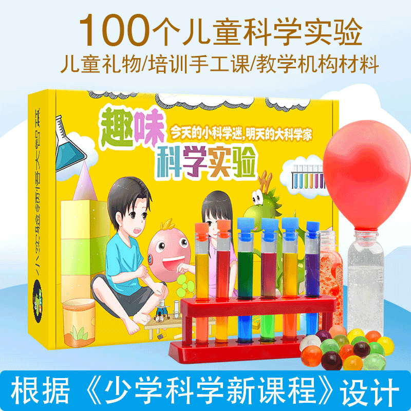 7c492e72a ... Children's fun science experiment kits primary school kindergarten  steam toy handmade technology small production diy ...