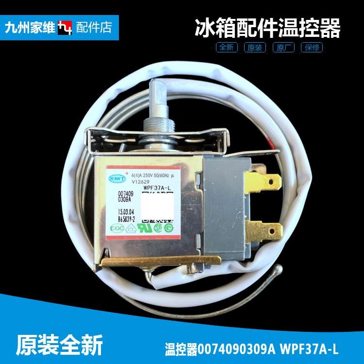 冰柜海尔展示柜配件/原装冷柜温控器0074090309AWPF37A-L0309A