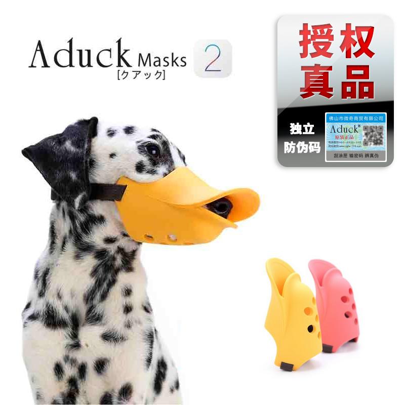 Aduck собака рот крышка утконос крышка небольшой крупных собак тедди золото волосы силиконовый собака маски противо укусить бесплатная доставка