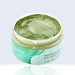 丽颜肌绿豆净肤深层清洁收缩毛孔泥膜面膜