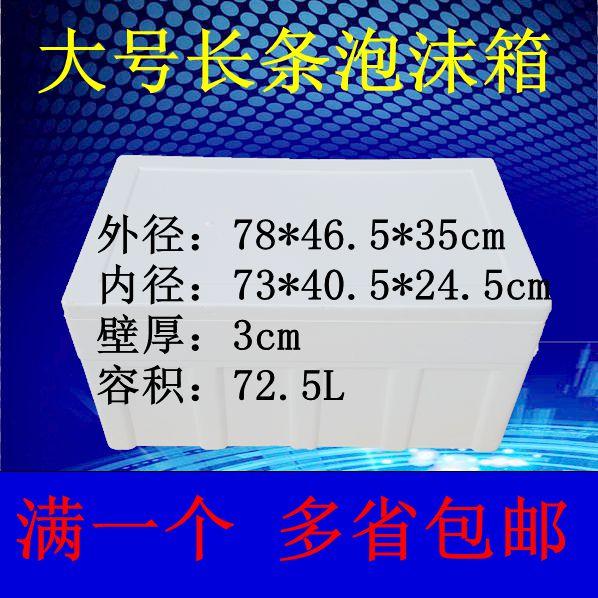 【外餐外卖专用】70L/升保温箱冷藏箱超大 外卖餐盒 保热 热卖