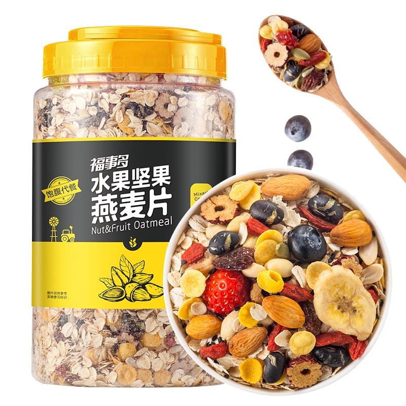 【福事多】坚果水果麦片早餐混合装1kg