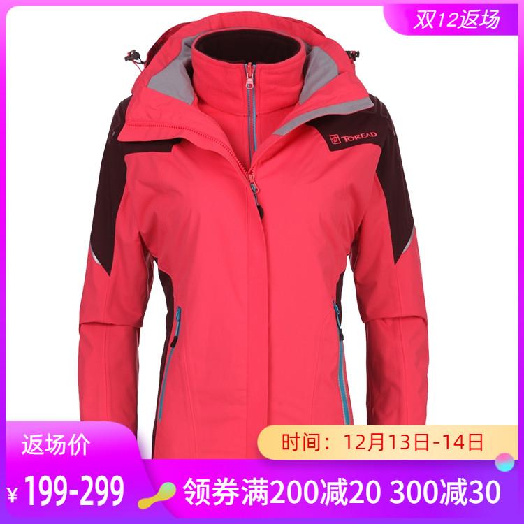 探路者防风衣外套式三合一件套户外冲锋防泼水可套穿两秋冬绒男女