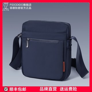 Fei Du Di Du Men's Business Crossbody Bag Canvas College Wind Waterproof Shoulder Bag Leisure Messenger Bag Outdoor Men's Bag