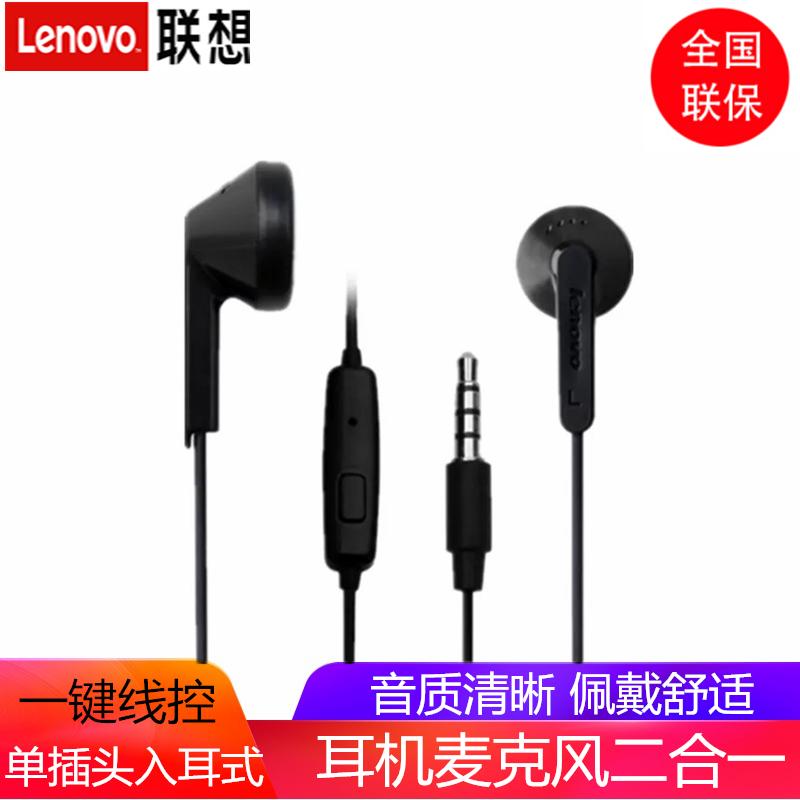 Lenovo/联想 P121耳麦笔记本电脑手机带麦克风单孔耳塞入耳式耳机