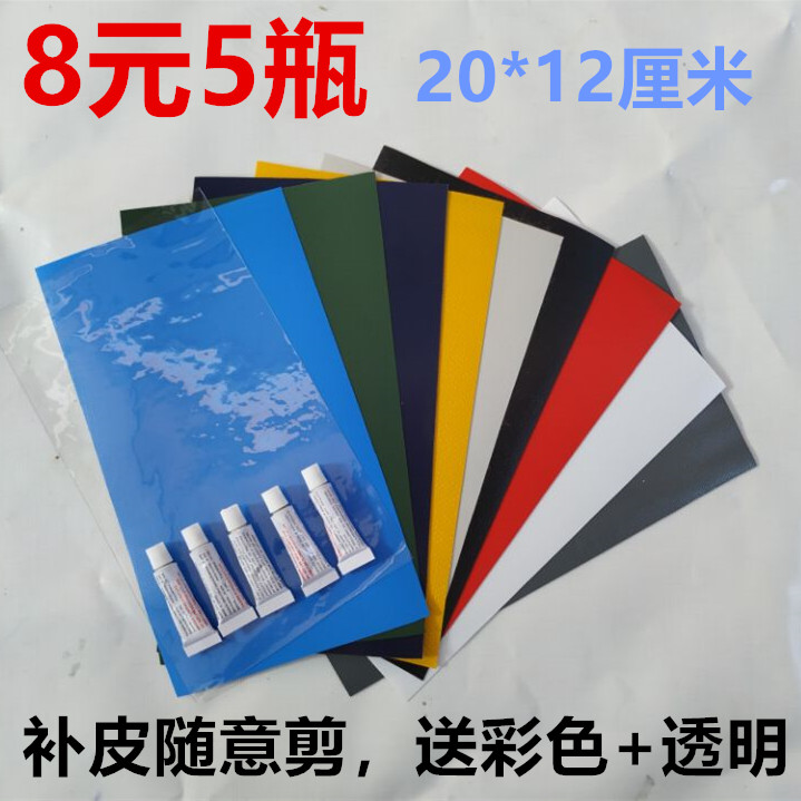 Large patch inflatable swimming pool patch Waterproof flocking inflatable bed leakage special glue repair swimming ring