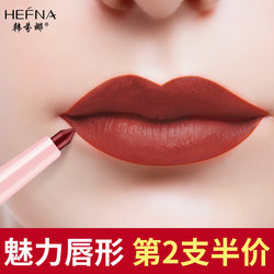 Lip liner waterproof and long-lasting authentic non-fading hook line nude color non-marking non-stick cup matte lipstick pen female lip pencil