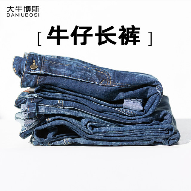 Broken code clearance sale special stretch loose jeans straight big size men's trousers fashion trousers
