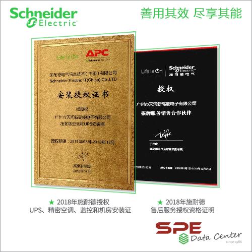 APC Schneider UPS uninterruptible power supply BK650-CH