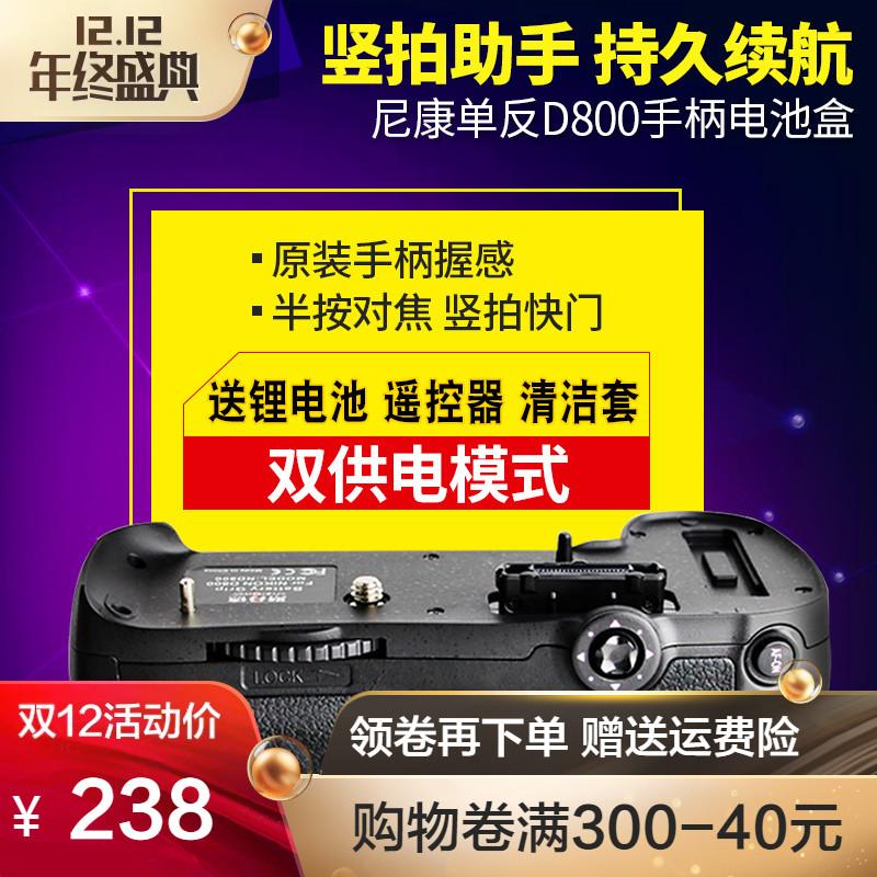 斯丹德for尼康D810 D800 D7100 D7200 D7000 D610 D750单反相机手柄电池盒 D600 D800E MB-D12 D14 D15竖拍