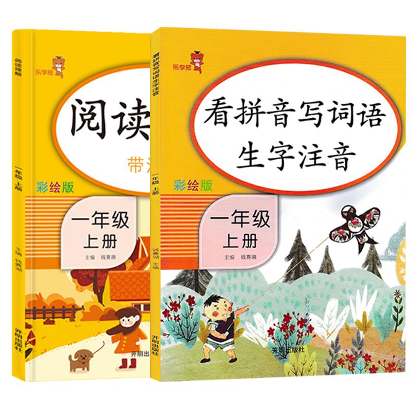 2020新版一年级下册语文看拼音写词语阅读理解专项训练书小学1年级同步练习册部编人教版生字注音训练默写能手天天练每日一练