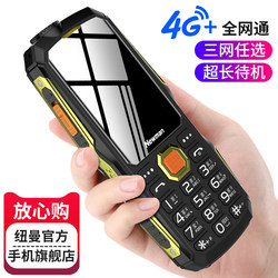 Newman S9 mobile phone for the elderly, long standby, big screen, big characters, loud, mobile Unicom 4G full Netcom mobile phone for the elderly, telecom version, military three-proof mobile phone for the elderly, genuine big button smart backup machine