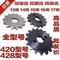 Motorcycle Small Sprocket Gear 131415 16 17 teeth small flying small chain disk