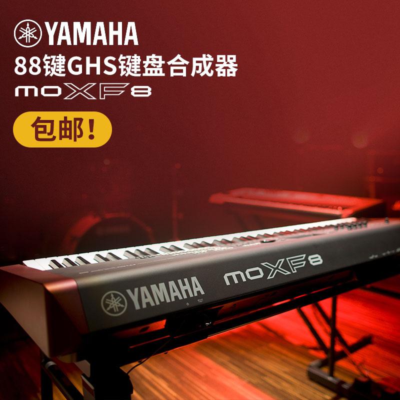 Yamaha Yamaha MOXF8 tổng hợp điện tử 88-key full trọng lượng bàn phím MOFX6 phiên bản nâng cấp bàn làm việc