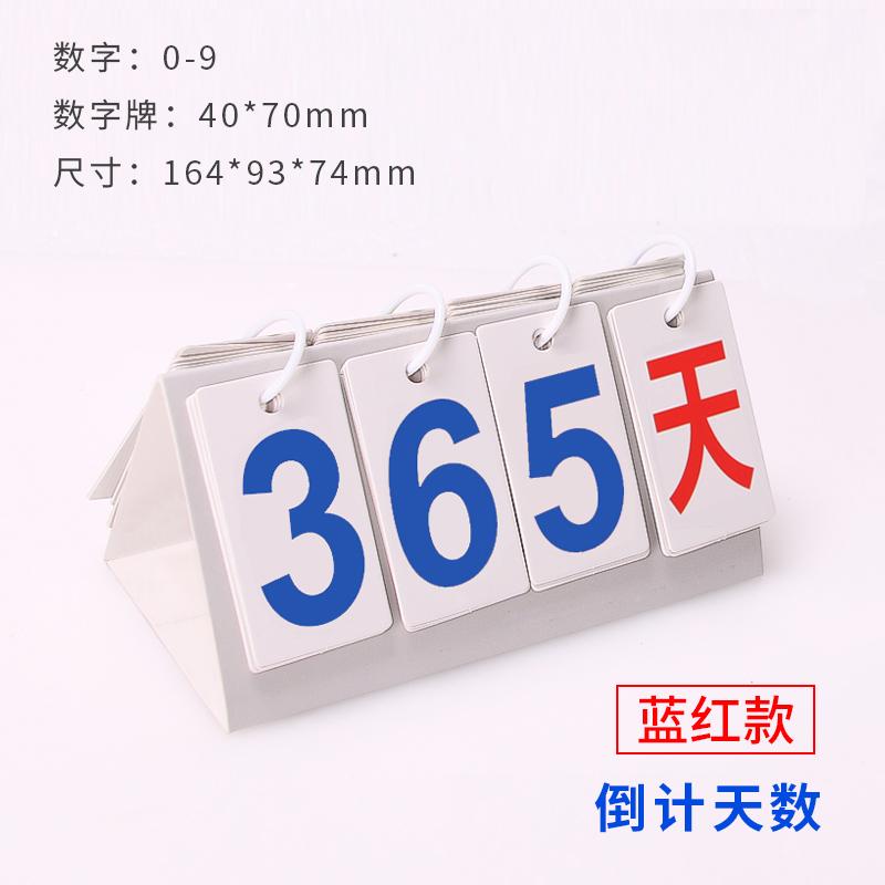 Цвет: Небольшой+число отсчет дней три синих и один красный+1 комплект
