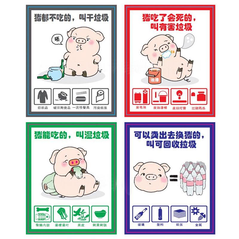 生ぷ活垃圾分类贴标识贴纸