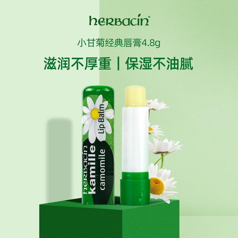 德国进口 Herbacin 贺本清 小甘菊修护唇膏 4.8g 天猫优惠券折后¥19包邮(¥39-20)